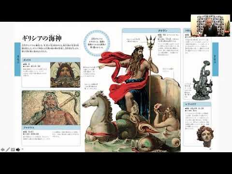 世界の神話と英雄大図鑑