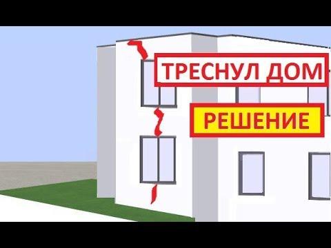 ⚡ треснул дом. что делать?