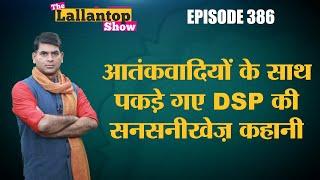 DSP Davinder Singh के Arrest के बाद Parliament Attack के Convict Afzal Guru की बात क्यों हो रही है?