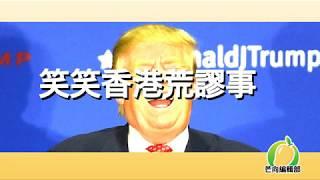 笑笑香港荒謬事 楊繼昌 民主阿婆陳太 郭卓堅 黃衛兵行為 港人願當豉油碟  |  芒向快報  2019年6月25日