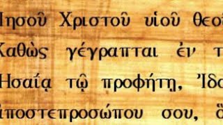 Pourquoi apprendre le grec biblique (koinè) ?