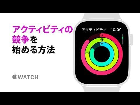 Apple Watch Series 4 — アクティビティの競争を始める方法 — Apple