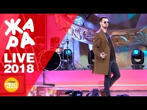 Миша Марвин - Глубоко  (ЖАРА, Live 2018)