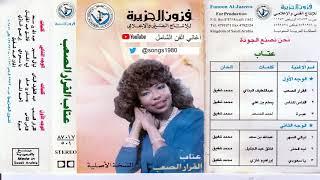 اغاني حصرية عتاب : ياسعودي 1987 أغنية وطنية للمنتخب السعودي تحميل MP3