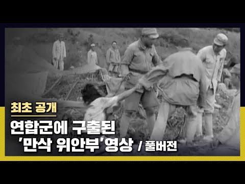 연합군에 구출된 '만삭의 위안부' 영상 최초 공개