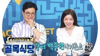 Baek Jong-Won's Food Alley EP75