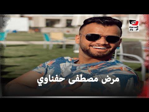 مرض مصطفى حفناوي.. التفاصيل الأخيرة لمرض نجم السوشيال ميديا