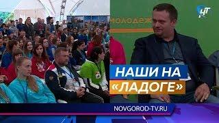 Губернатор Андрей Никитин пообщался с участниками молодежного форума «Ладога»