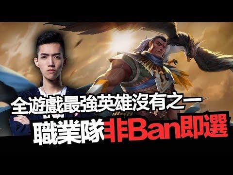 職業隊的非Ban及選