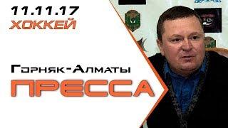 Пресс-конференция «Горняк» - «Алматы». ОЧРК 2017-2018