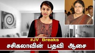 சசிகலாவின் பதவி ஆசை  JV Breaks