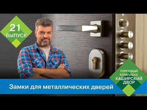 Видеообзор замков для металлических дверей