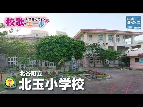 Kitatama Elementary School