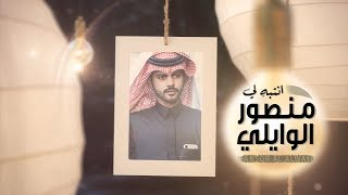انتبه لي - منصور الوايلي | ( حصرياً ) 2019 تحميل MP3