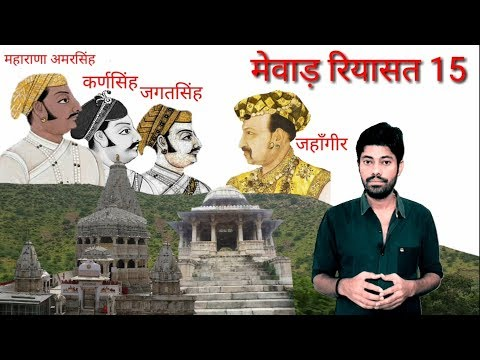 महाराणा प्रताप की मृत्यु के बाद मेवाड़ का क्या हुआ?, History of mewar part 15, History of Rajasthan