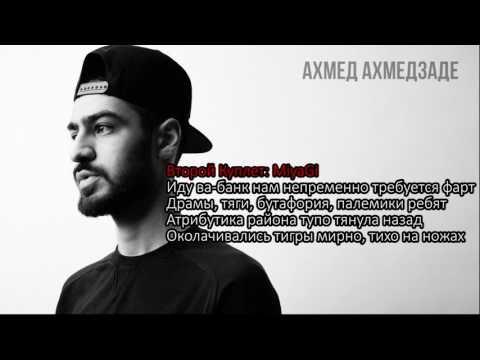 MiyaGi & Эндшпиль - When I Win Караоке - Lyrics, Текст Песни, Слова