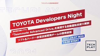 TOYOTA Developers Night 高度運転支援システム「Teammate Advanced Drive」を実現する自動運転技術大解剖 ーソフト&ハード一体型技術開発チームの開発秘話ー