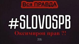 ВСЯ ПРАВДА О #SLOVOSPB / Оксимирон был прав ?
