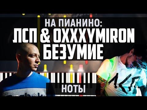 ЛСП & Oxxxymiron - Безумие | На Пианино + Ноты