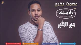 تحميل و استماع الامير عصمت بكري .. || عبر الاثير || New 2017 || أغاني سودانية 2017 MP3