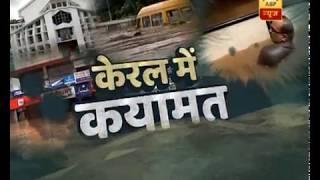 Kerala floods: Death Toll Climbs To 324   ABP News