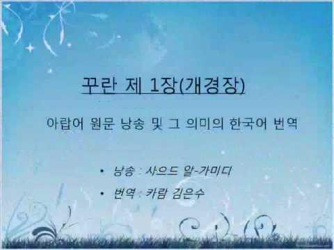 꾸란 제 1장 아랍 원문의 낭송 및 그 의미의 한국어 번역