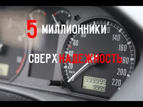 ТОР 5 НЕУБИВАЕМЫХ АВТО С НЕВЕРОЯТНО ГИГАНТСКИМИ ПРОБЕГАМИ! видео