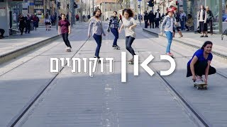 A docu short – part of KAN כאן (Israeli Broadcasting Corporation) workshop series