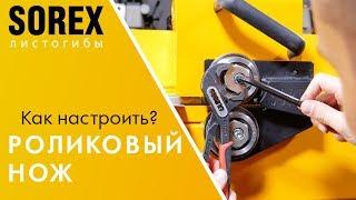 Как настроить роликовый нож для резки металла Sorex NKS-1,25