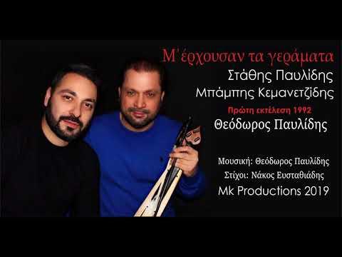Ο Στάθης Παυλίδης τραγουδά «Μ' έρχουσαν τα γεράματα» — Τραγούδι το οποίο είχε ερμηνεύσει ο αείμνηστος πατέρας του, Θεόδωρος