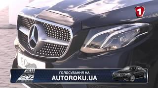 Автомобіль Року 2018. Номінант: Mercedes-Benz E-Class Coupe