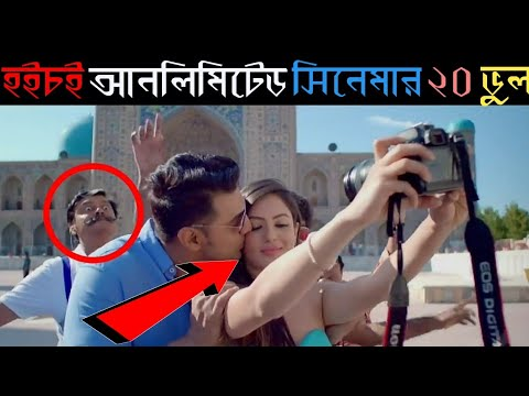 "Download (20 Mistake)In ""Hoichoi Unlimited""- Plenty Mistake In ""Hoichoi Unlimited""