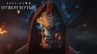 «Destiny 2: Отвергнутые» – сюжетный трейлер для Е3 [RU]