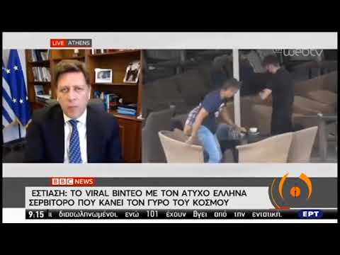 Viral το βίντεο με τον άτυχο Έλληνα σερβιτόρο! | 26/05/2020 | ΕΡΤ