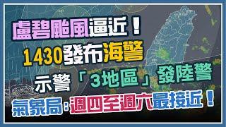 輕颱「盧碧」逼近!14:30海警發布