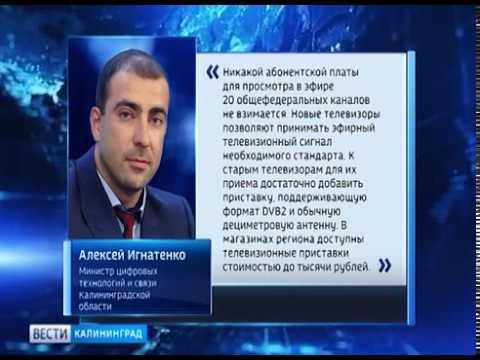 В Калининградской области мошенники требуют плату за подключение цифрового тв
