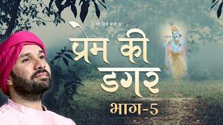 प्रेम की डगर   Part 5   Shree Hita Ambrish Ji