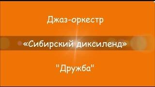 """""""Сибирский диксиленд"""" композиция """"Дружба"""""""