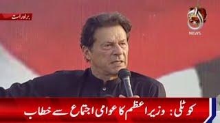 PM Imran Khan Speech in PTI Jalsa Azad Kashmir   AJK Election 2021   Aaj News