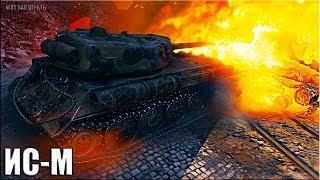ИС-М как играют ДЕВУШКИ 🌟 ЛБЗ тт-15 на Об. 260 🌟 World of Tanks лучший бой на тт ИС-М лапоть