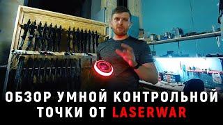 Честный обзор умной контрольной точки от LASERWAR