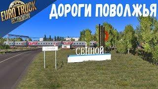 Новая карта России для ETS 2●Дороги Поволжья