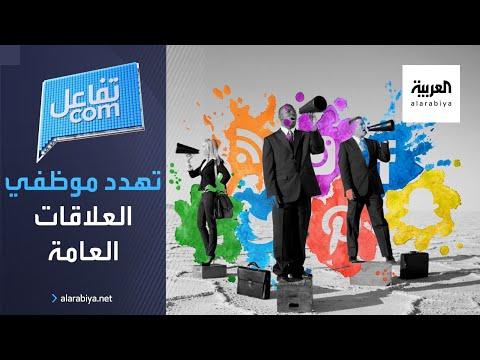 العرب اليوم - هل تهدد التقنية موظفي العلاقات العامة
