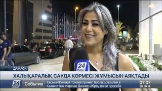 Сирия астанасында халықаралық сауда көрмесі өз жұмысын аяқтады