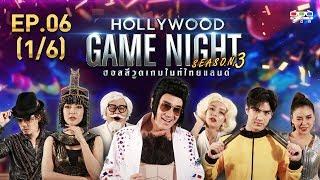 HOLLYWOOD GAME NIGHT THAILAND S.3 | EP.6 พิงกี้,เชาเชา,เชนVSเบนซ์,ซานิ,เขต [1/6] | 23.06.62