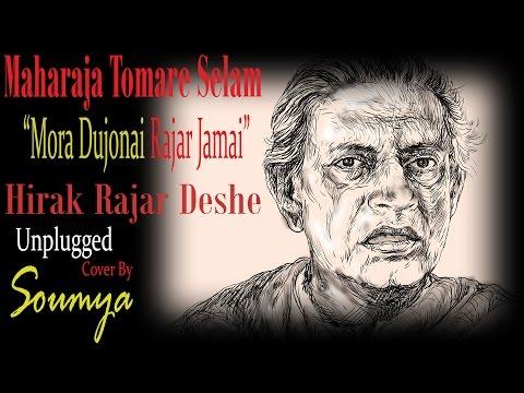 Mora Dujonai Rajar Jamai | ???? ??????? ????? ????? ? Hirak Rajar Deshe | Unplugged Cover By Soumya