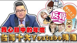 [Joeman] The 10th Youtube channel in Taiwan in my mind!