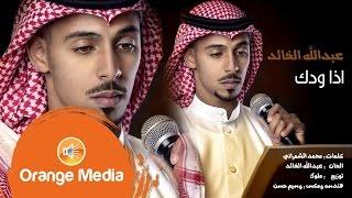 اغاني طرب MP3 الفنان عبدالله الخالد اذا ودك 2015 تحميل MP3