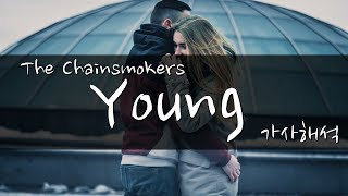 The Chainsmokers   Young [자막가사해석듣기]