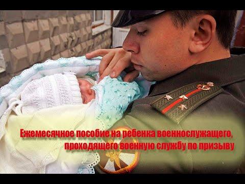 Ежемесячное пособие на ребенка военнослужащего, проходящего военную службу по призыву